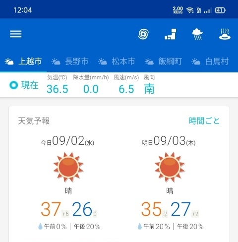20200902 【今日の天気】猛暑_b0013099_12101135.jpg