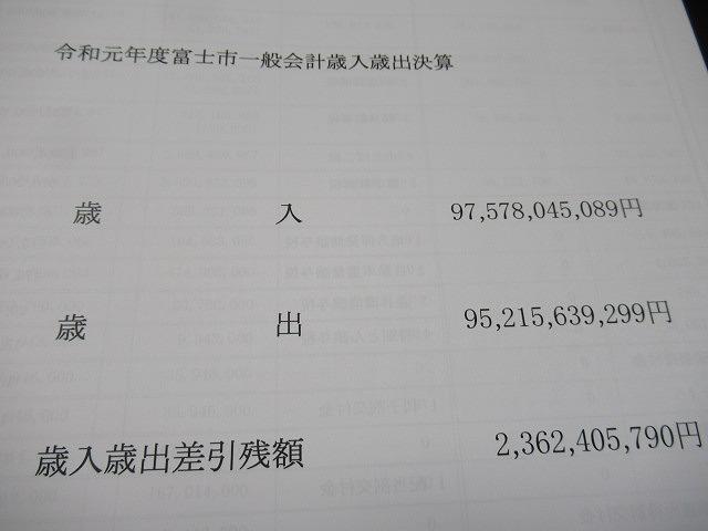 令和元年度の富士市一般会計の決算額は976億円  来週から9月定例議会が開会_f0141310_07455807.jpg