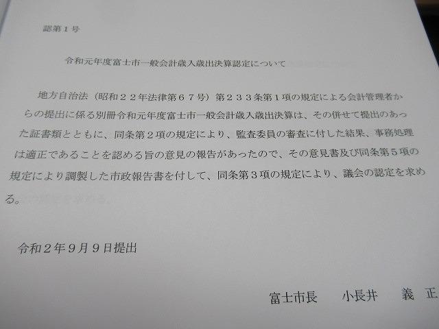 令和元年度の富士市一般会計の決算額は976億円  来週から9月定例議会が開会_f0141310_07460488.jpg