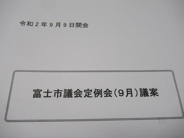 令和元年度の富士市一般会計の決算額は976億円  来週から9月定例議会が開会_f0141310_07461146.jpg