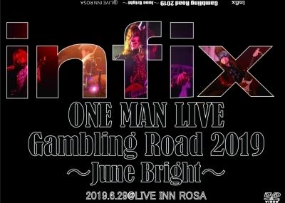 ■ infixの軌跡 DVD 「GamblingRoad 2019~June bright~」…_b0183113_01082554.jpg