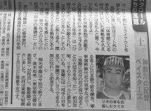 【掲載◉朝日新聞】本日9/3(木曜日)の夕刊 ¥50に KTa☆brasil(ケイタブラジル)掲載のコラム_b0032617_13333083.jpg