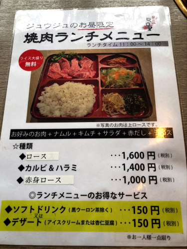 和牛焼肉ジュウジュ_e0292546_01470214.jpg