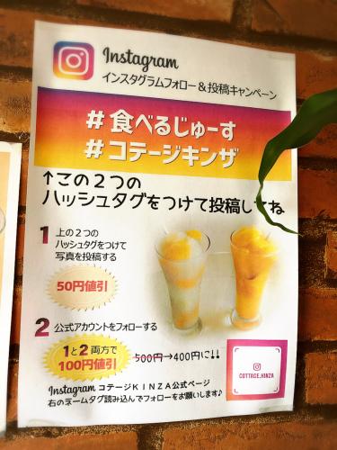 喫茶コテージkinza_e0292546_22425430.jpg