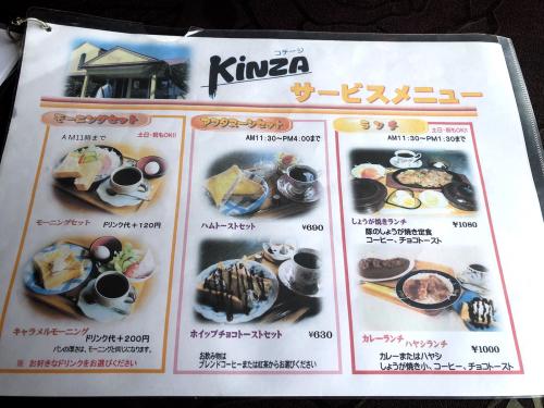 喫茶コテージkinza_e0292546_22425566.jpg