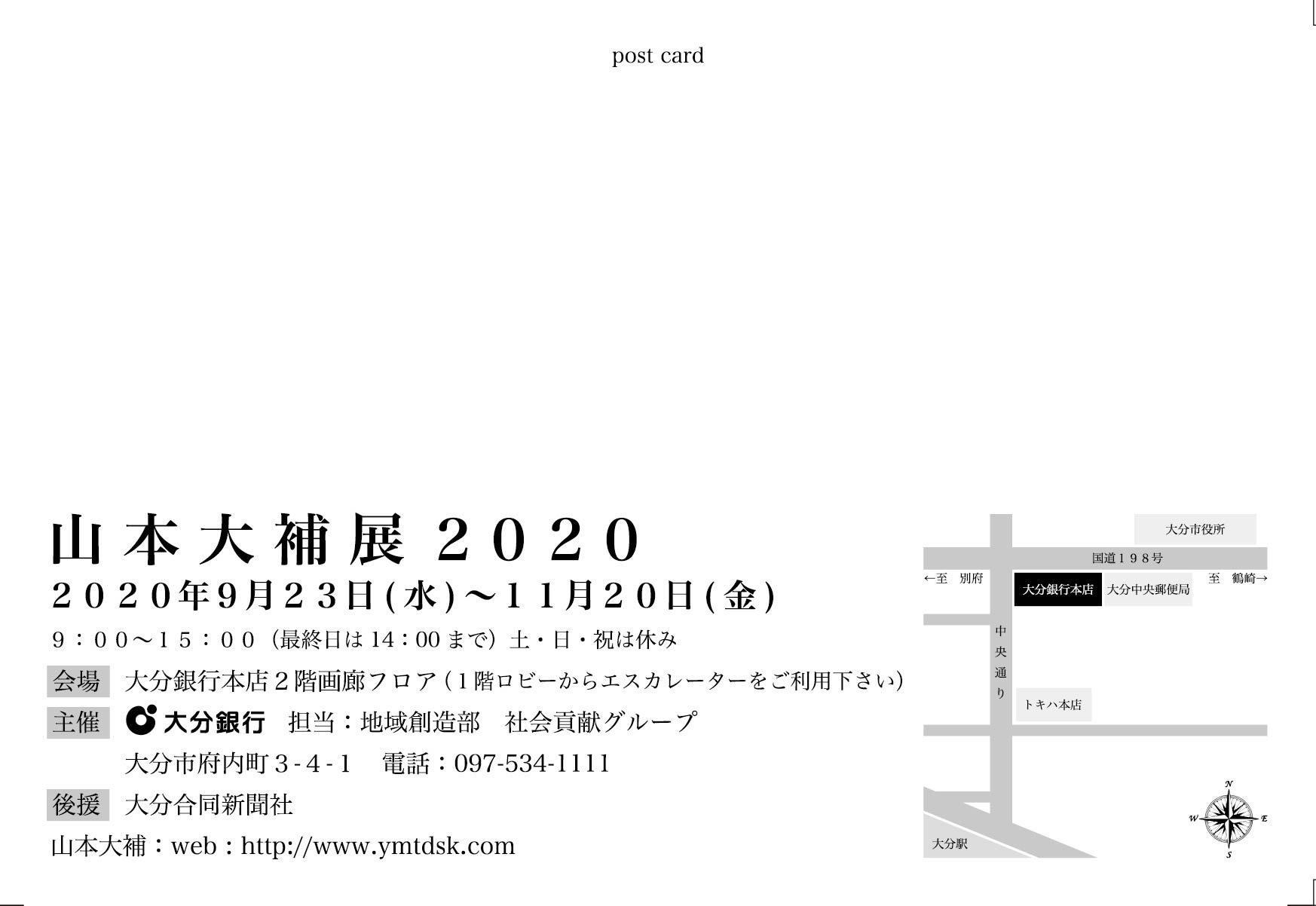 ★山本大補展2020_e0193561_21182459.jpg