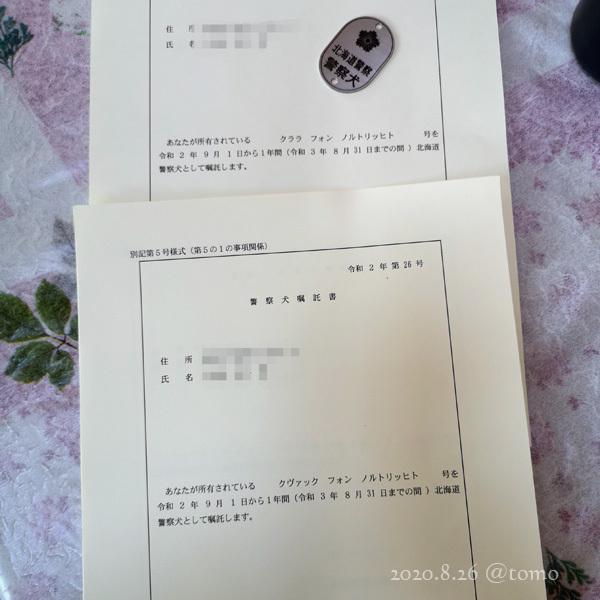 警察犬と指導手の嘱託書が届いた_f0067179_15252380.jpg
