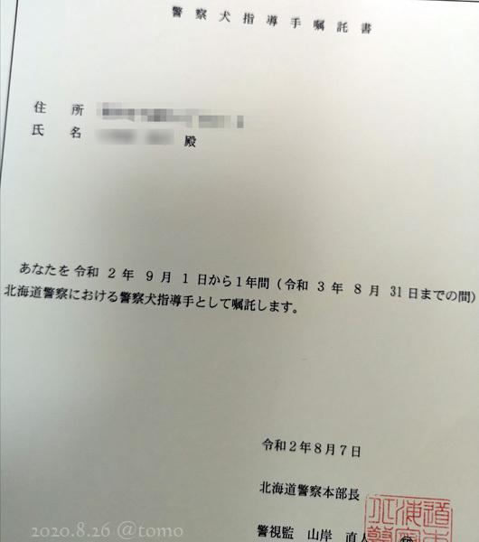 警察犬と指導手の嘱託書が届いた_f0067179_15253902.jpg