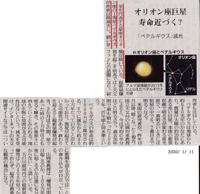令和2年8月の富士(14) 田貫湖のオリオンと富士 _e0344396_15233465.jpg