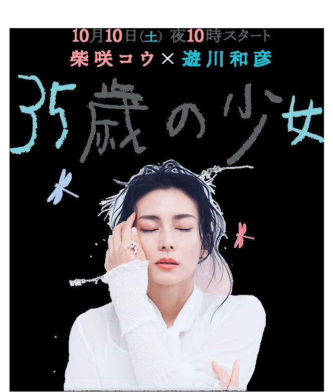 秋の新ドラマ / koba_d0135801_09353181.png