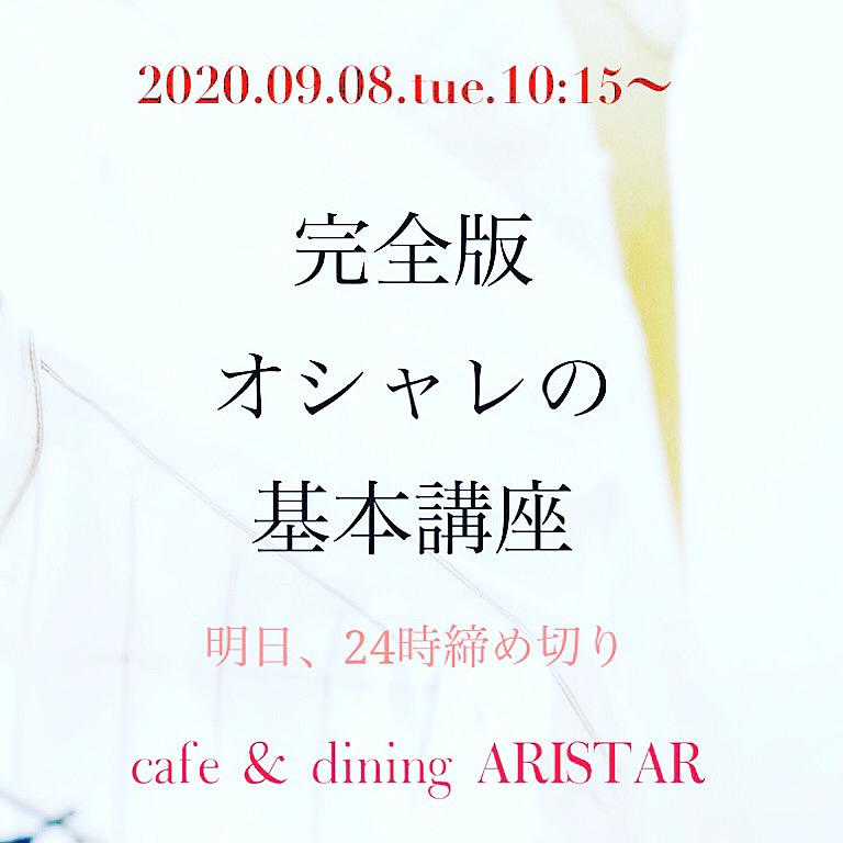 9/8「オシャレの基本講座」明日、締め切り_d0336521_22193450.jpg