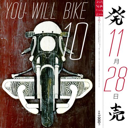 【号外】君はバイクに乗るだろう 第10号 11月28日(土)発売!_f0203027_14264508.jpg