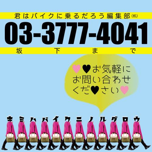 【号外】君はバイクに乗るだろう 第10号 11月28日(土)発売!_f0203027_14265302.jpg