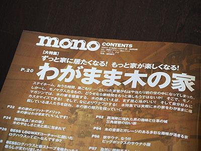 書籍掲載のお知らせ「モノ・マガジン2020.9.16」_f0170331_14245176.jpg