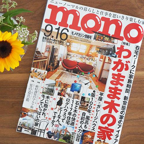 書籍掲載のお知らせ「モノ・マガジン2020.9.16」_f0170331_14475945.jpg