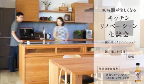 9/19(土) キッチンリノベーション相談会 ~一緒に考えるリノベーション~
