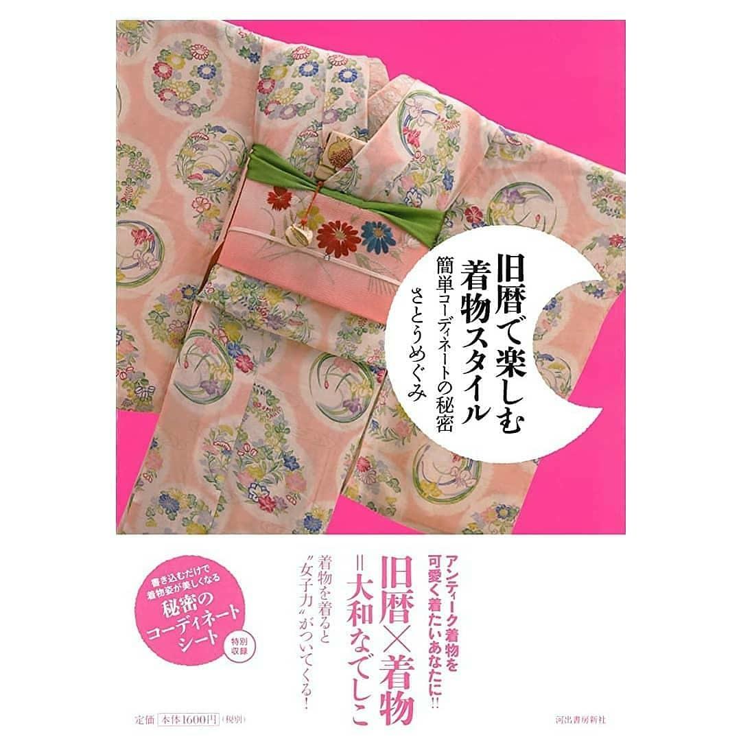 200921  京都きもの市場「きものと」秋分号 配信されました!_f0164842_18015435.jpg