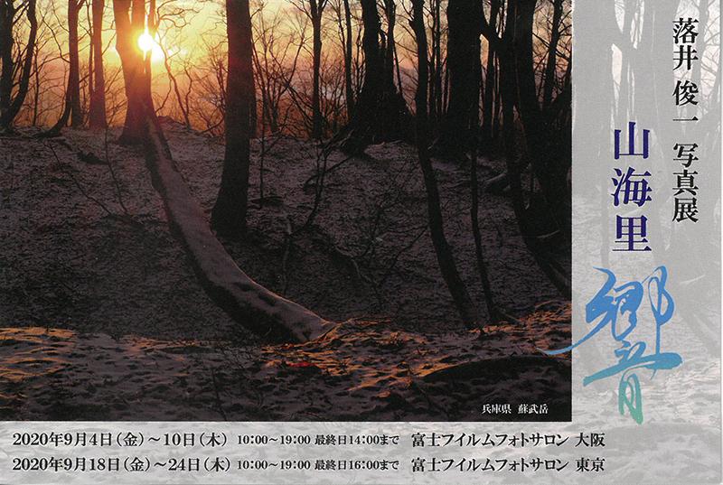 落井俊一写真展「山海里・響」(大阪・東京・名古屋)_c0142549_12433741.jpg