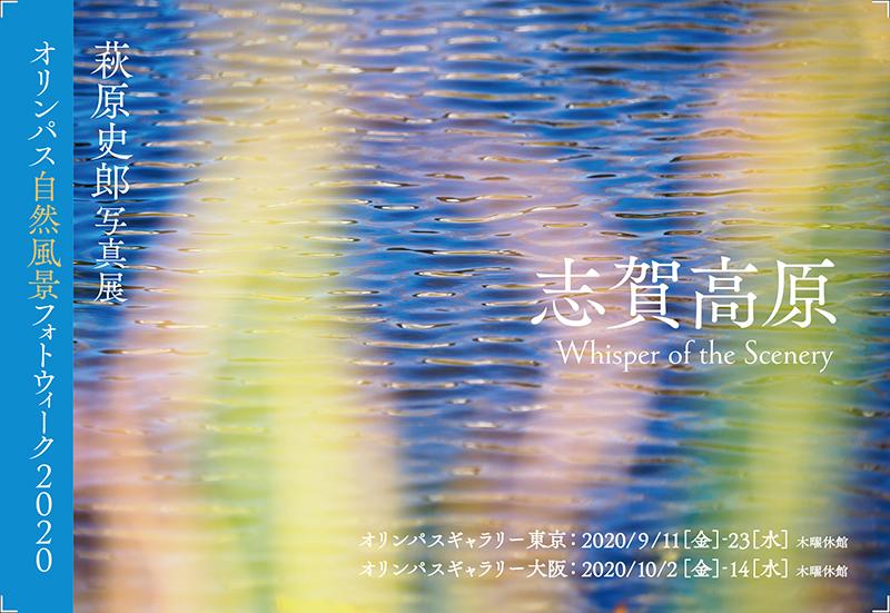 萩原史郎写真展「志賀高原 Whisper of the Scenery」(東京・大阪)_c0142549_12474573.jpg