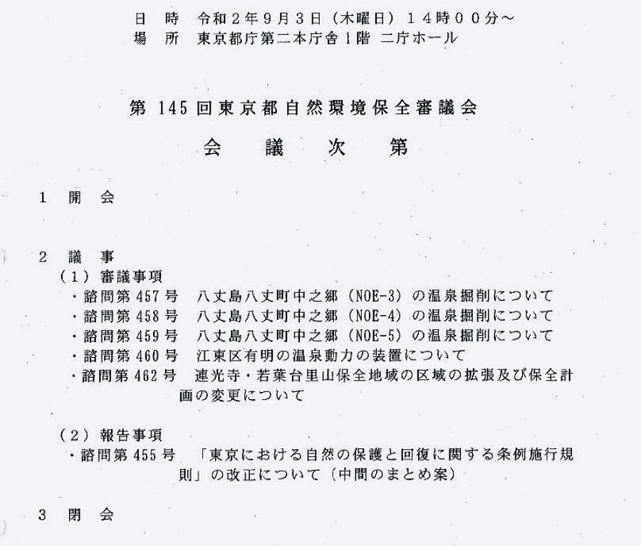 第145回東京都自然環境保全審議会_f0059673_22324218.jpg