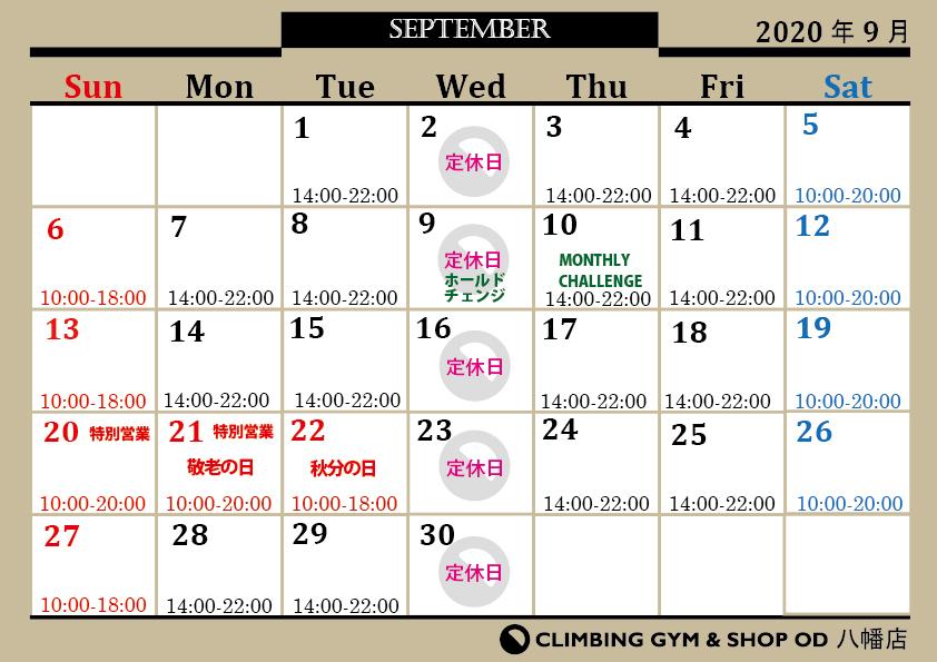 ☆9月営業カレンダー☆_d0246875_17514339.jpg