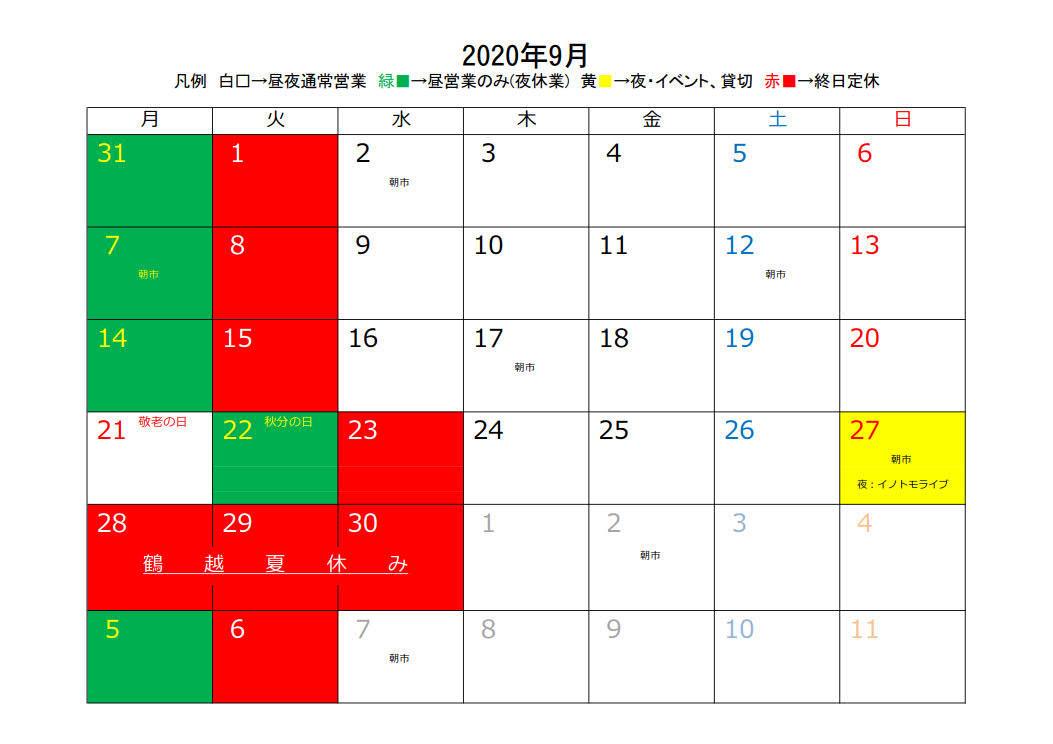 9月の営業予定について_c0092877_19045029.jpg