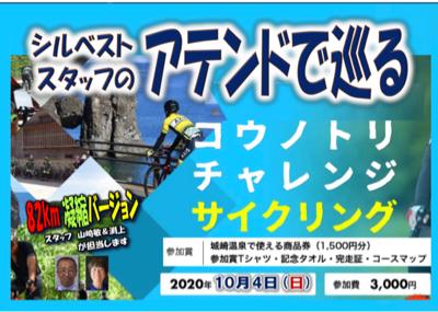 """10/4(日)『シルベストスタッフのアテンドで巡る""""コウノトリチャレンジサイクリング""""』_e0363689_21012861.jpg"""