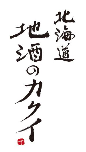 北海道の酒屋さんロゴ_f0024090_19055667.jpg