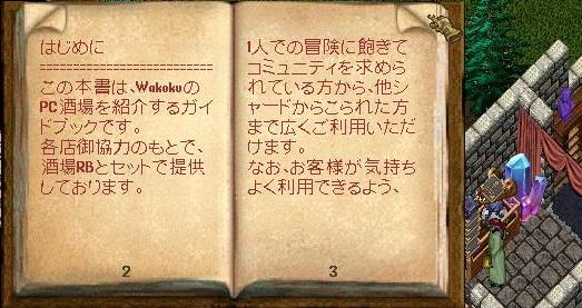 伝説の白き龍_e0068900_1112195.jpg