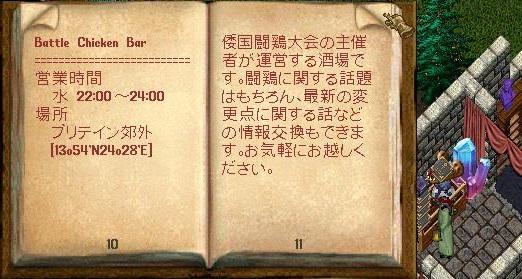 伝説の白き龍_e0068900_1112588.jpg
