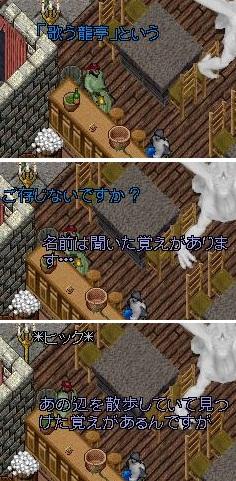 伝説の白き龍_e0068900_11183374.jpg