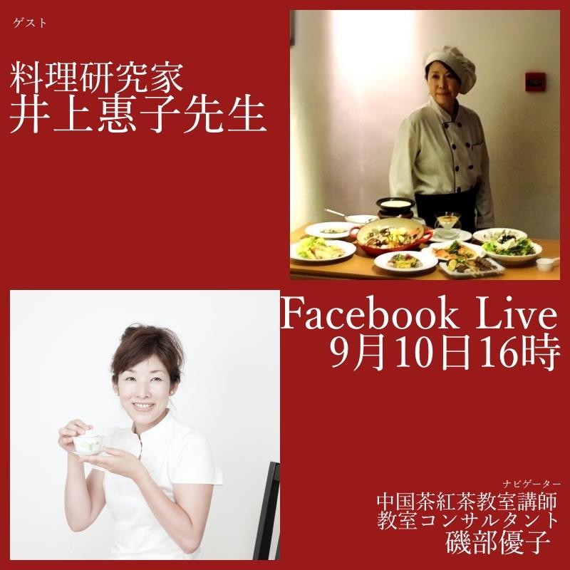 FacebookLive9月10日16時 料理研究家 井上惠子先生のお話を伺います!_a0169924_21253639.jpg