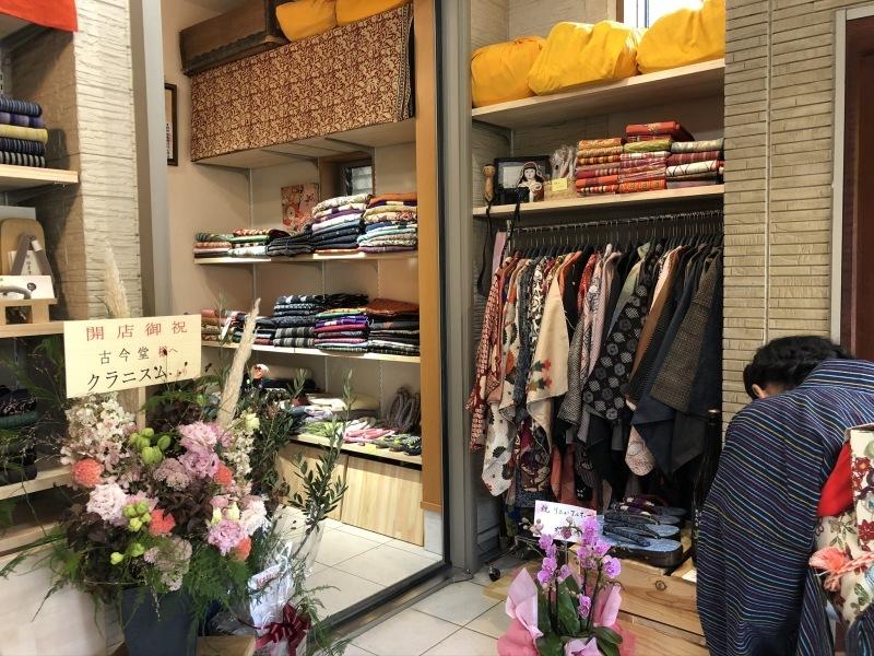 祝開店「きもの 古今堂」_b0235528_10464383.jpg