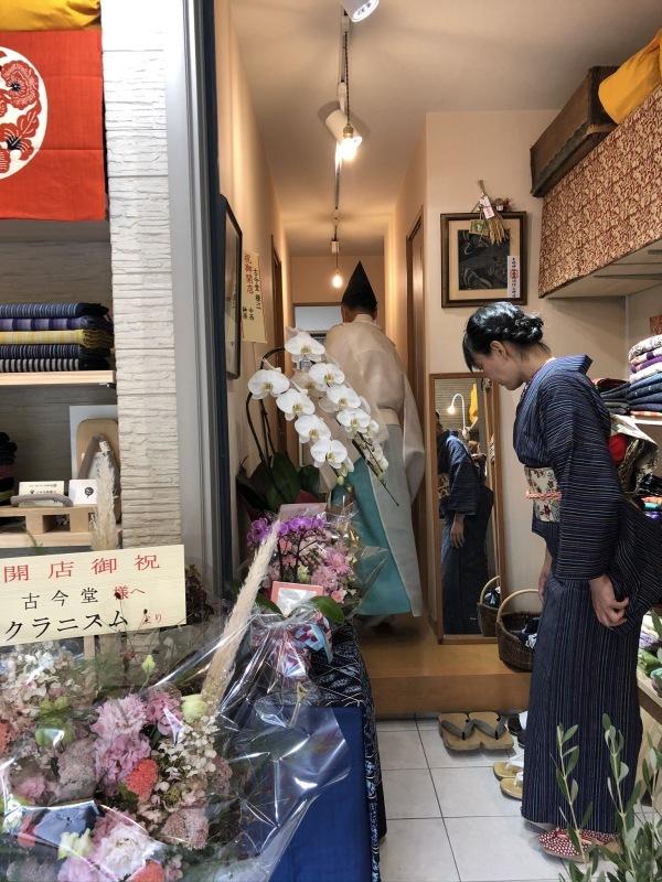 祝開店「きもの 古今堂」_b0235528_10473029.jpg