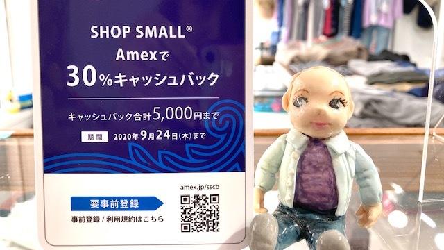 AmexカードでSMALL SHOP 応援キャンペーン中!_d0108933_13434001.jpg