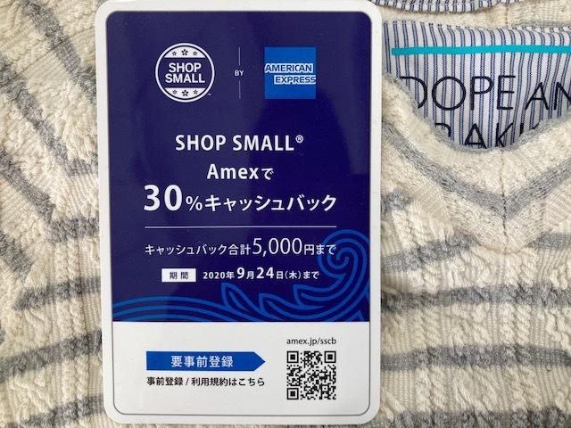 AmexカードでSMALL SHOP 応援キャンペーン中!_d0108933_13530597.jpg