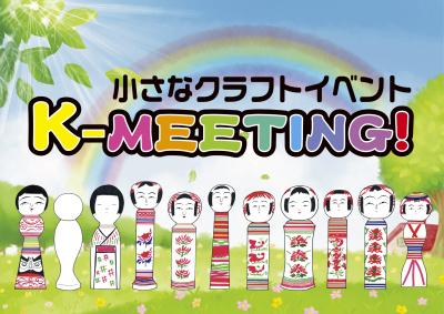 津軽こけし館 小さなクラフトイベント K-MEETING!2020秋 開催のお知らせ!_e0318040_17113892.jpg