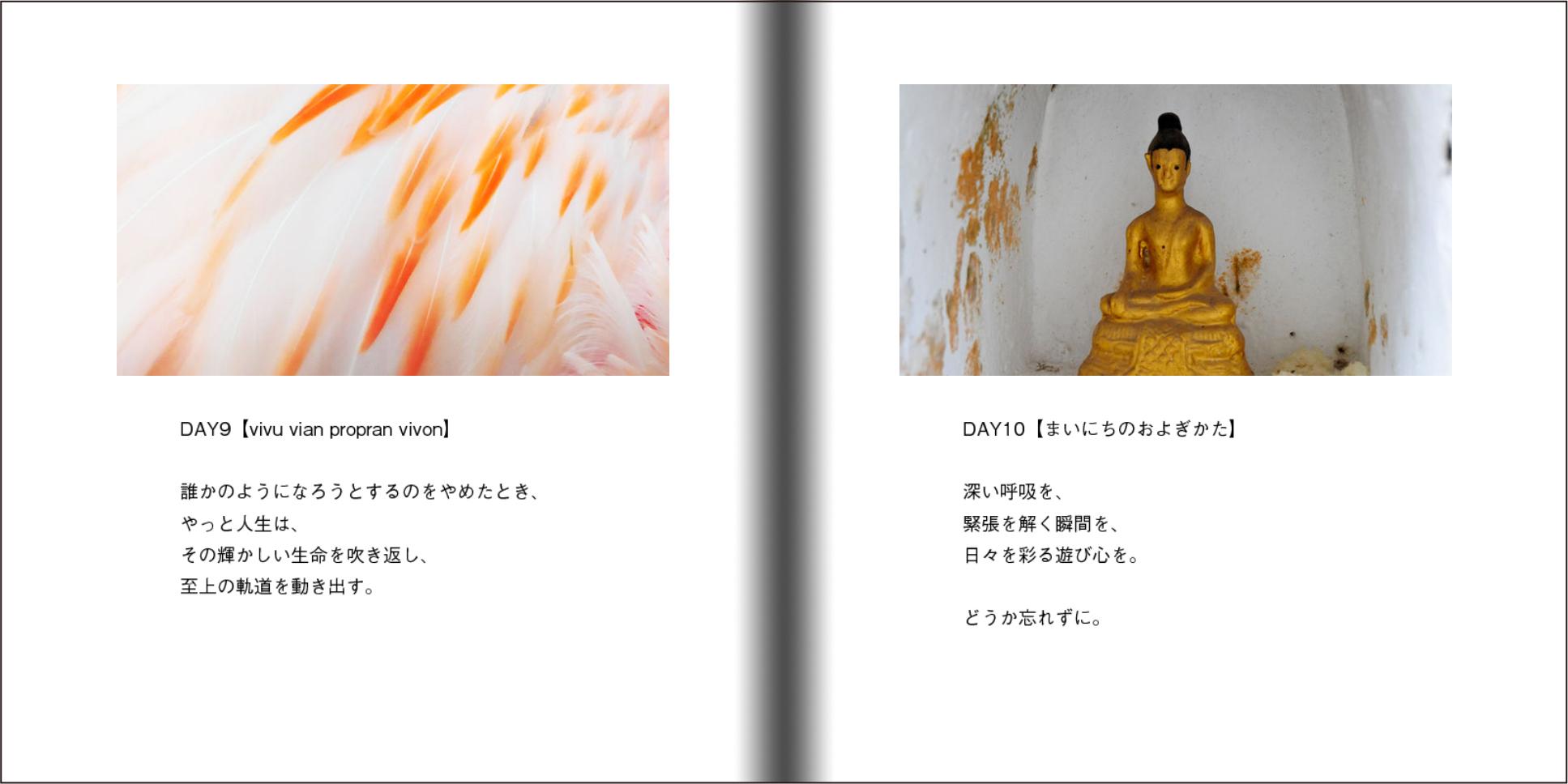 【オーダー承り〼】写真とことばの本『あなたの物語をはじめる』Maki SAEGUSA_d0018646_20170693.jpg