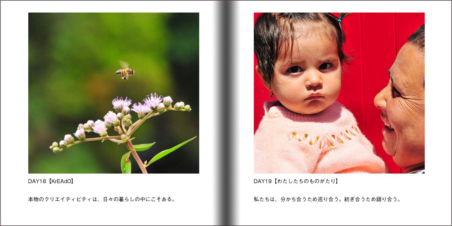 【オーダー承り〼】写真とことばの本『あなたの物語をはじめる』Maki SAEGUSA_d0018646_20253443.jpg