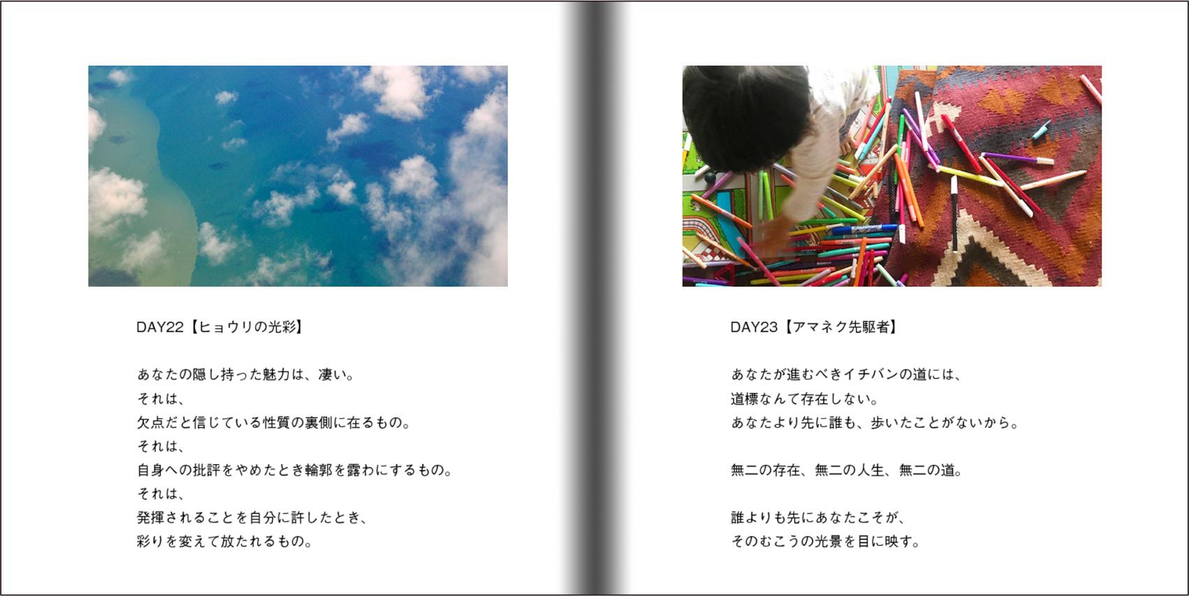 【オーダー承り〼】写真とことばの本『あなたの物語をはじめる』Maki SAEGUSA_d0018646_20300202.jpg