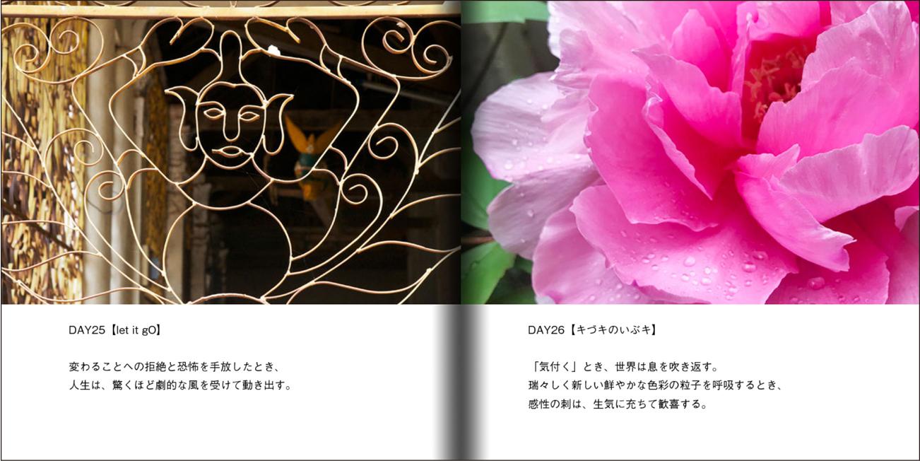 【オーダー承り〼】写真とことばの本『あなたの物語をはじめる』Maki SAEGUSA_d0018646_20393267.jpg