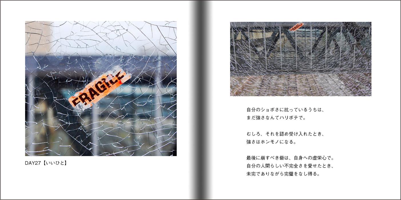 【オーダー承り〼】写真とことばの本『あなたの物語をはじめる』Maki SAEGUSA_d0018646_20442234.jpg