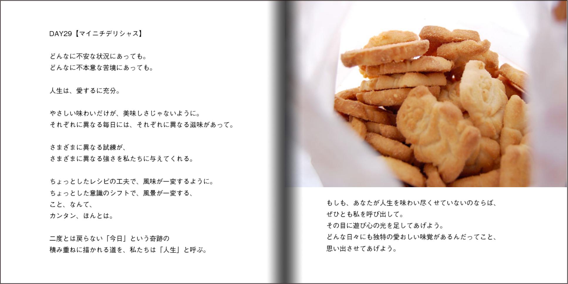 【オーダー承り〼】写真とことばの本『あなたの物語をはじめる』Maki SAEGUSA_d0018646_20463432.jpg