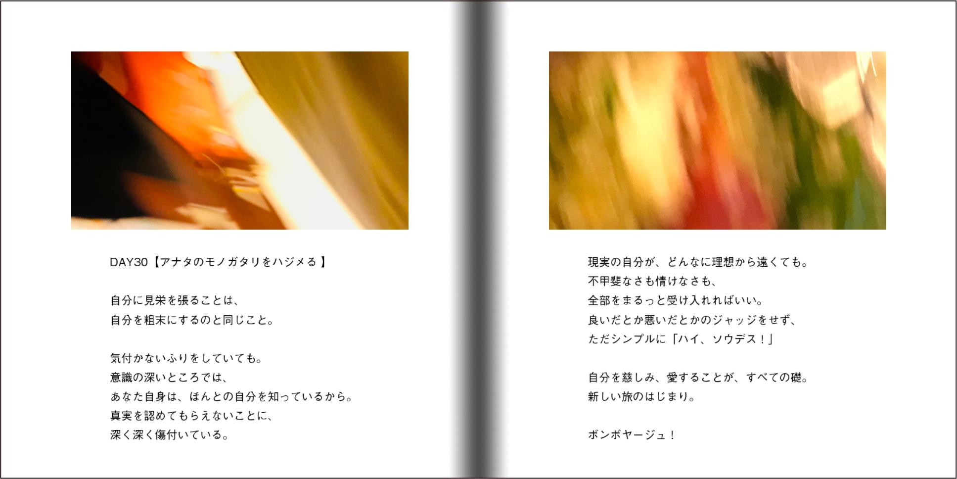【オーダー承り〼】写真とことばの本『あなたの物語をはじめる』Maki SAEGUSA_d0018646_20473794.jpg