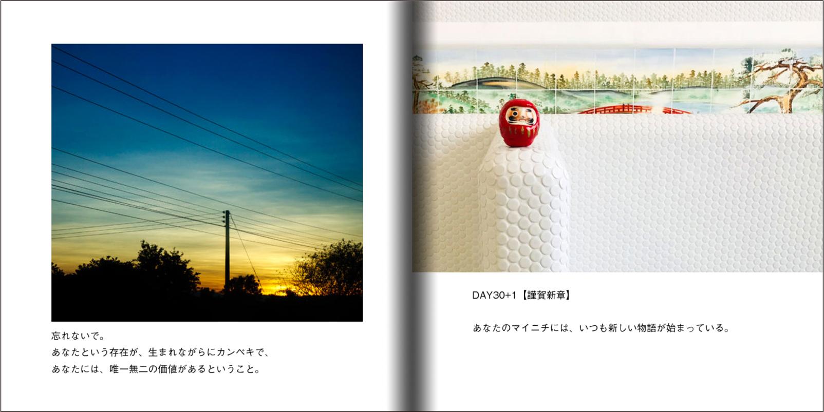【オーダー承り〼】写真とことばの本『あなたの物語をはじめる』Maki SAEGUSA_d0018646_20485336.jpg