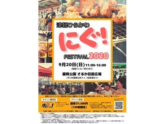 津軽ひらかわ にぐFESTIVAL2020_d0348249_16294864.jpg