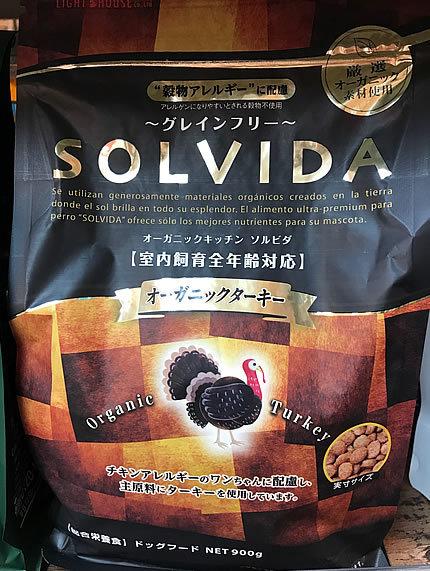 ソルビダの新商品_e0362456_19185458.jpg