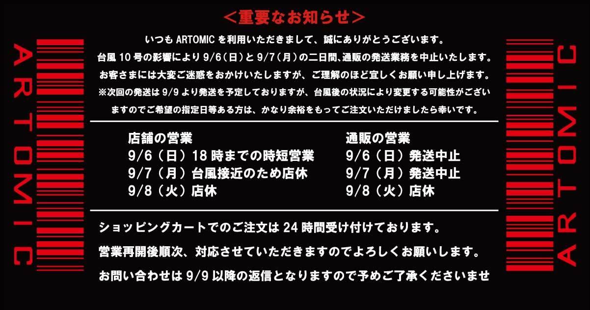 大型台風による店休と発送中止のお知らせ_e0325662_17000416.jpg