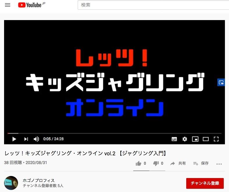 キッズジャグリングONLINE配信のお知らせ!!_b0008475_08394564.jpg