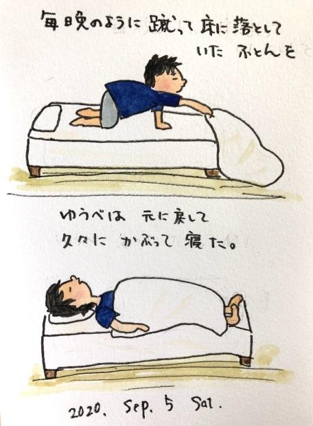 布団かぶって寝る_f0072976_09385597.jpeg